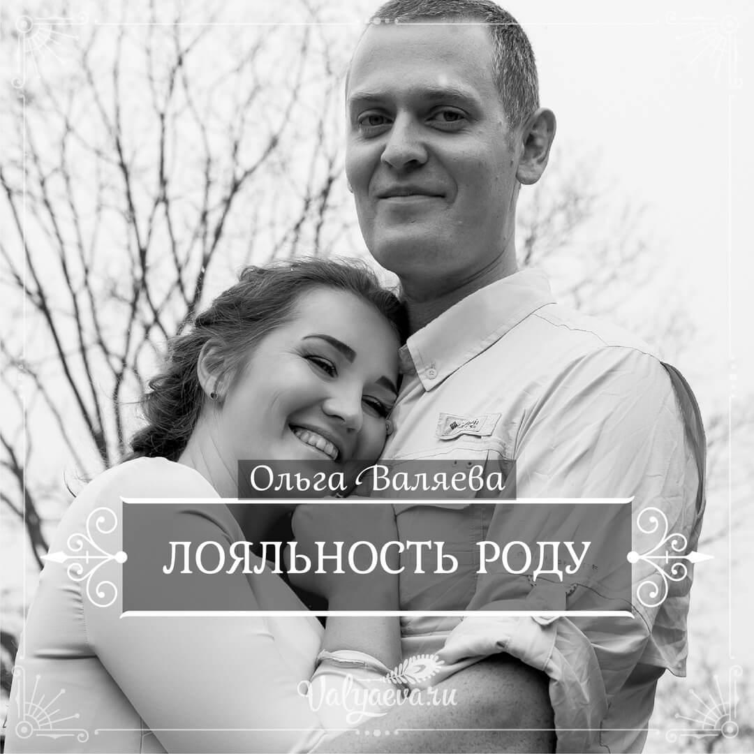 Ольга Валяева - Лояльность роду