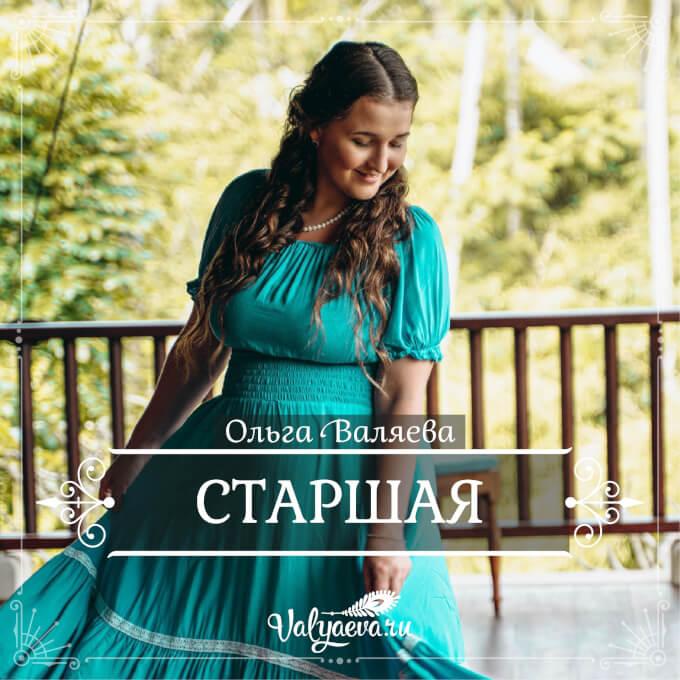 Ольга Валяева - Старшая