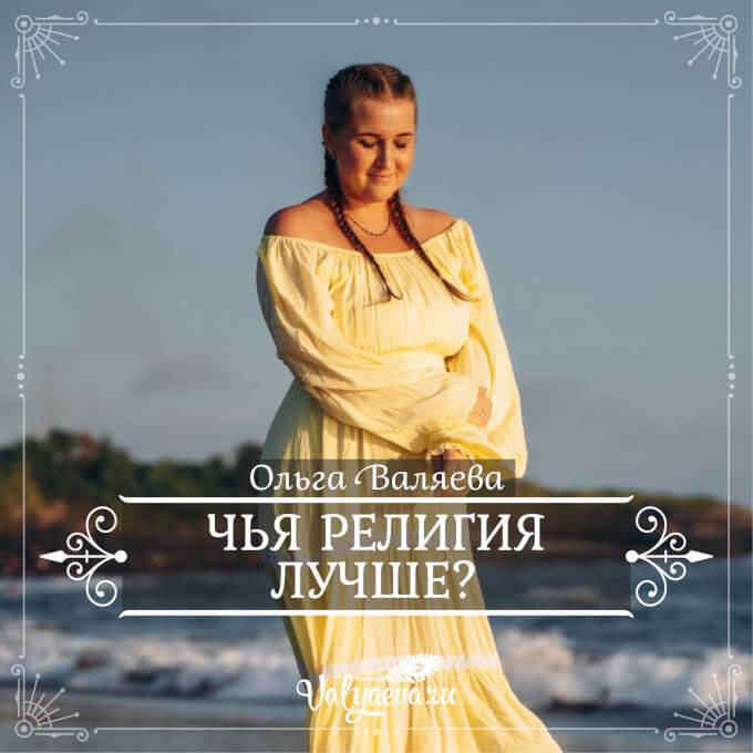 Ольга Валяева - Чья религия лучше?