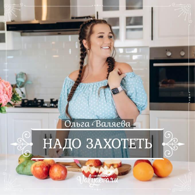 Ольга Валяева - Надо захотеть