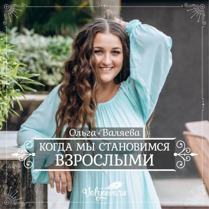 Ольга Валяева - Когда мы становимся взрослыми