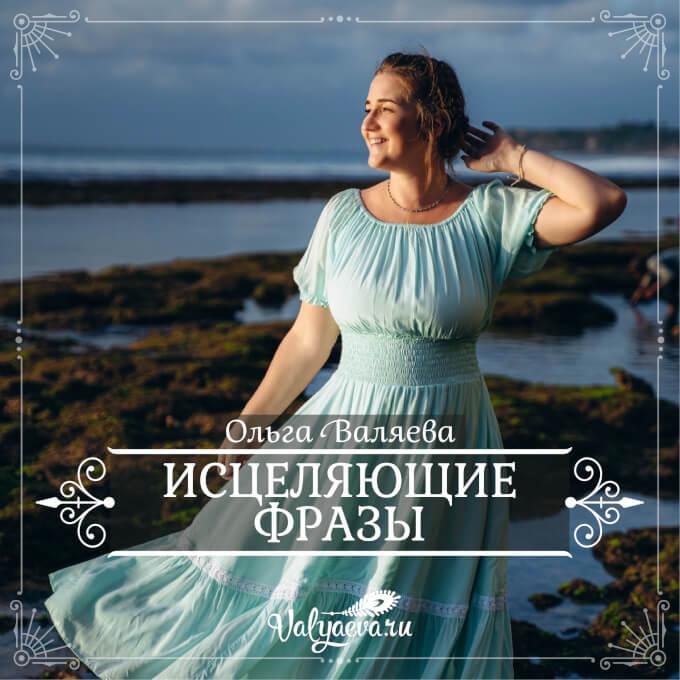 Ольга Валяева - Исцеляющие фразы