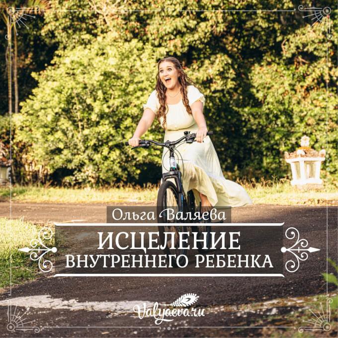 Ольга Валяева - Исцеление внутреннего ребенка