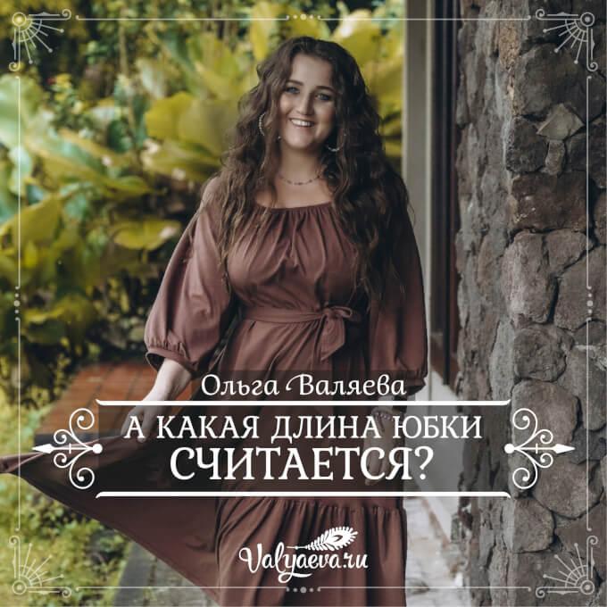 Ольга Валяева - А какая длина юбки считается?