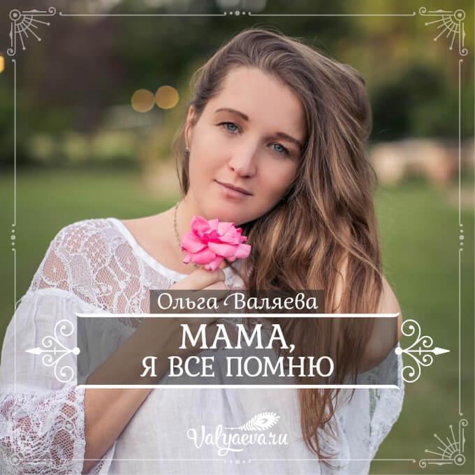 Ольга Валяева - Мама, я все помню