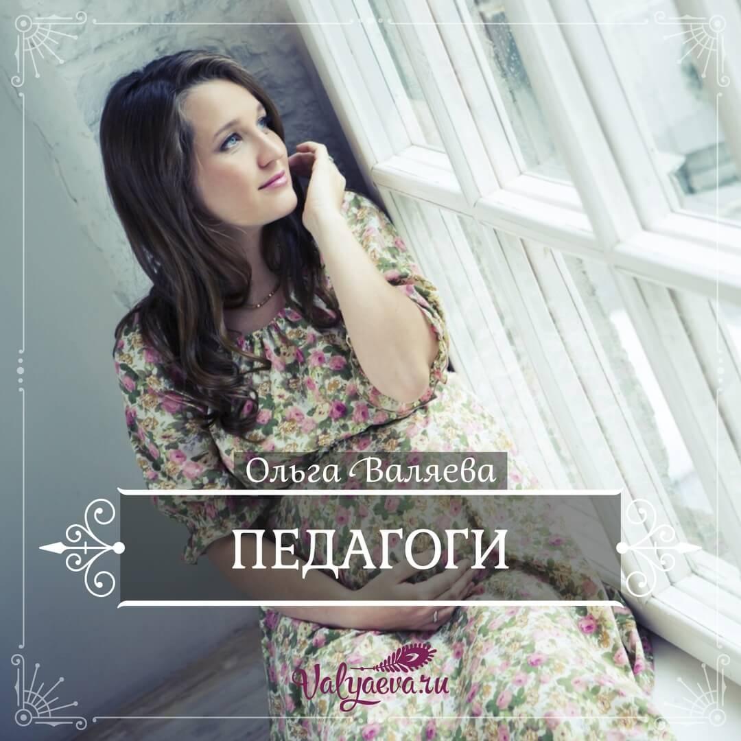 Ольга Валяева - педагоги