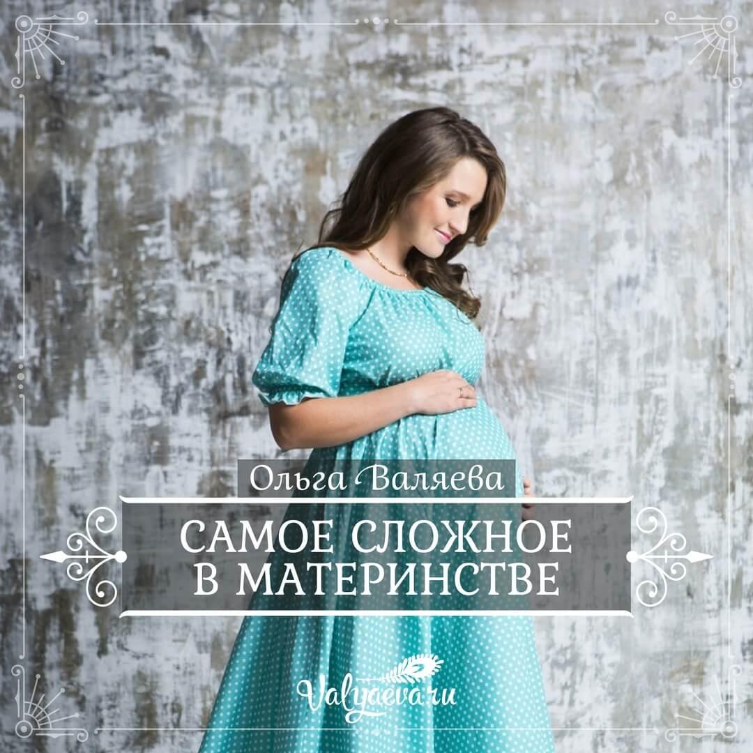 Ольга Валяева - Самое сложное в материнстве