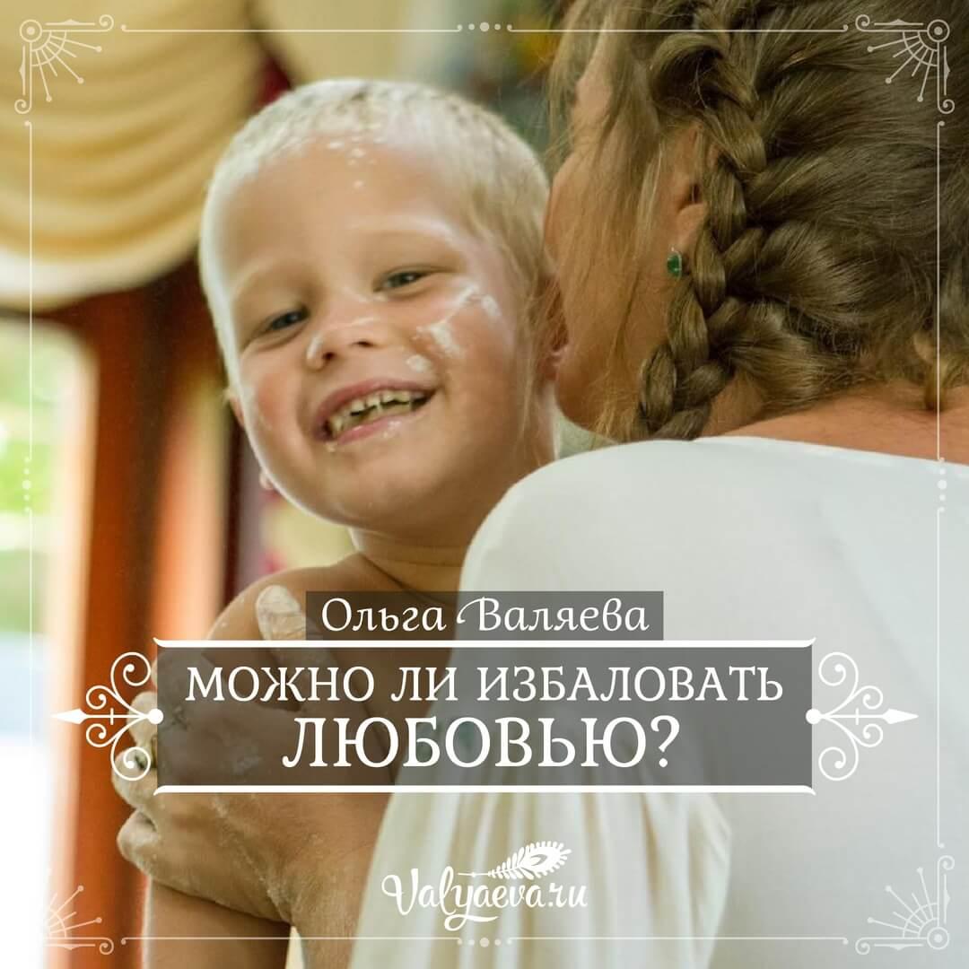 Ольга Валяева - Можно ли избаловать любовью?