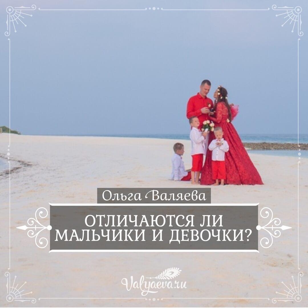 Ольга Валяева - Отличаются ли мальчики и девочки?