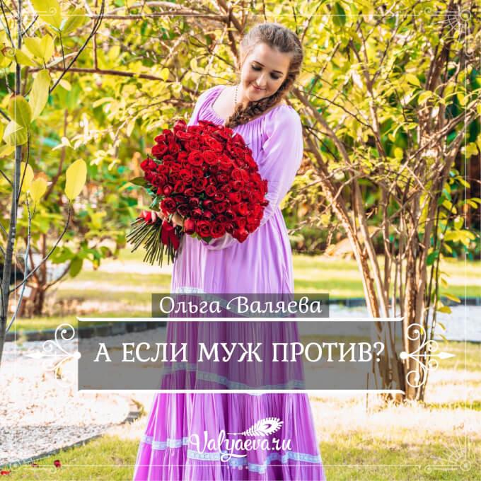 Ольга Валяева - А если муж против?