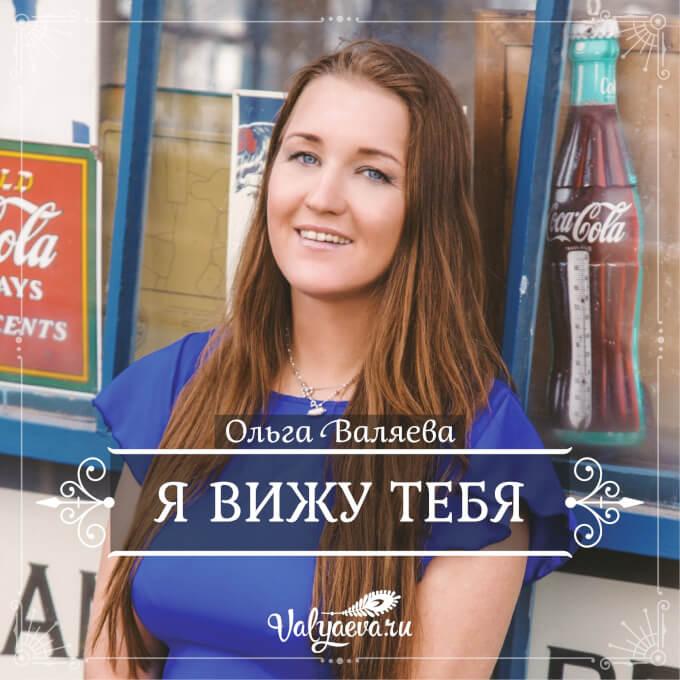 Ольга Валяева - Я вижу тебя