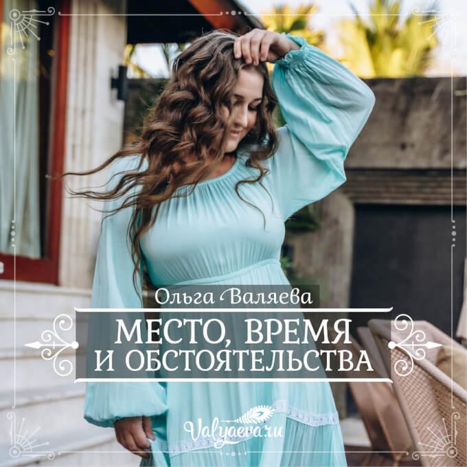 Ольга Валяева - Место, время и обстоятельства