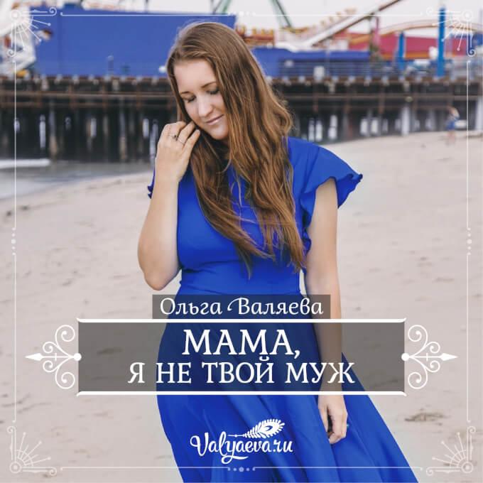 Ольга Валяева - Мама, я не твой муж