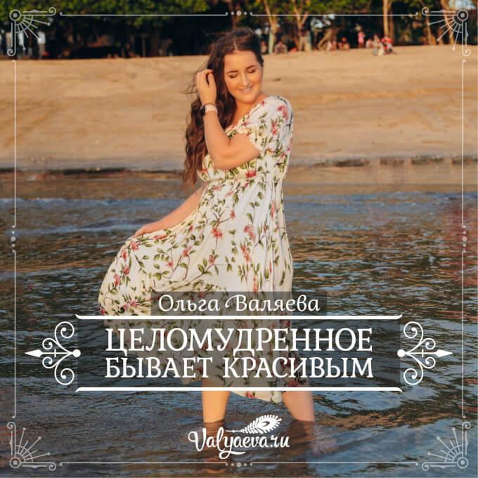 Ольга Валяева - Целомудренное бывает красивым