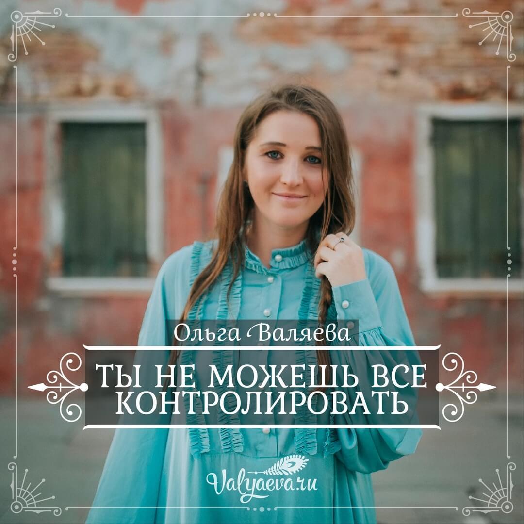 Ольга Валяева - Ты не можешь все контролировать