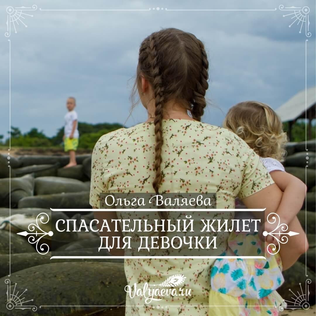 Ольга Валяева - Спасательный жилет для девочки