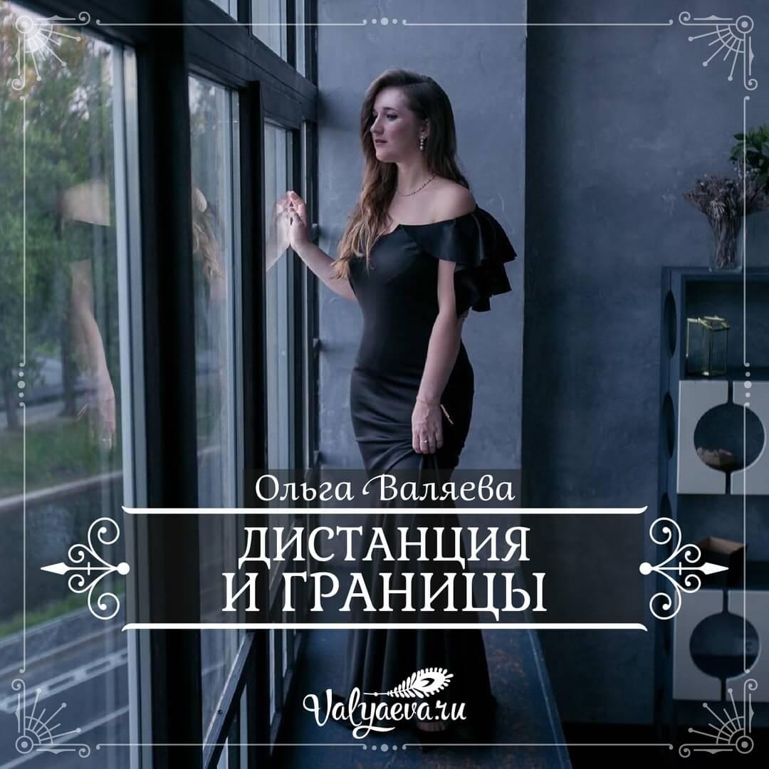 Ольга Валяева - Дистанция и границы