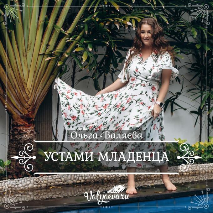Ольга Валяева - Устами младенца