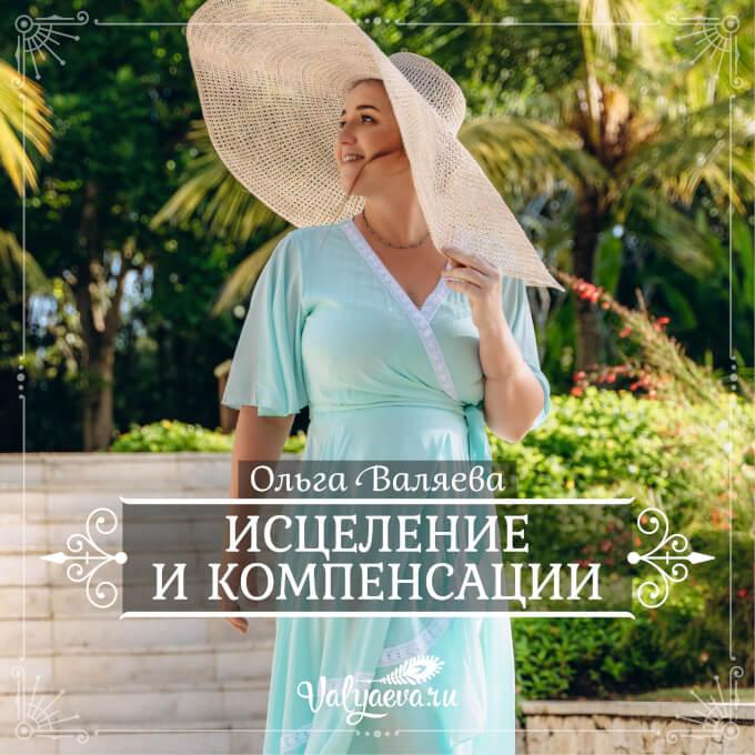 Ольга Валяева - Исцеление и компенсации