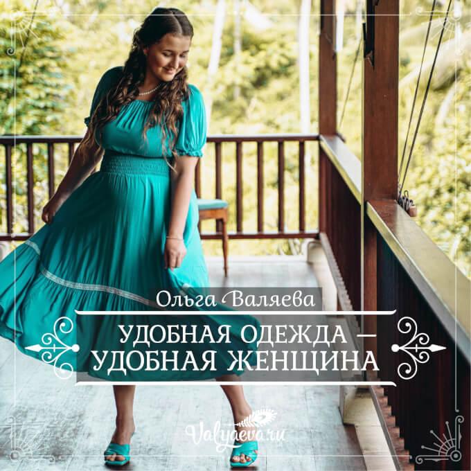 Ольга Валяева - Удобная одежда — удобная женщина