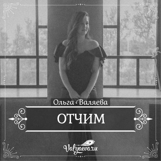 Ольга Валяева - Отчим