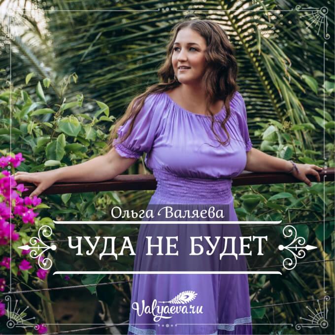 Ольга Валяева - Чуда не будет