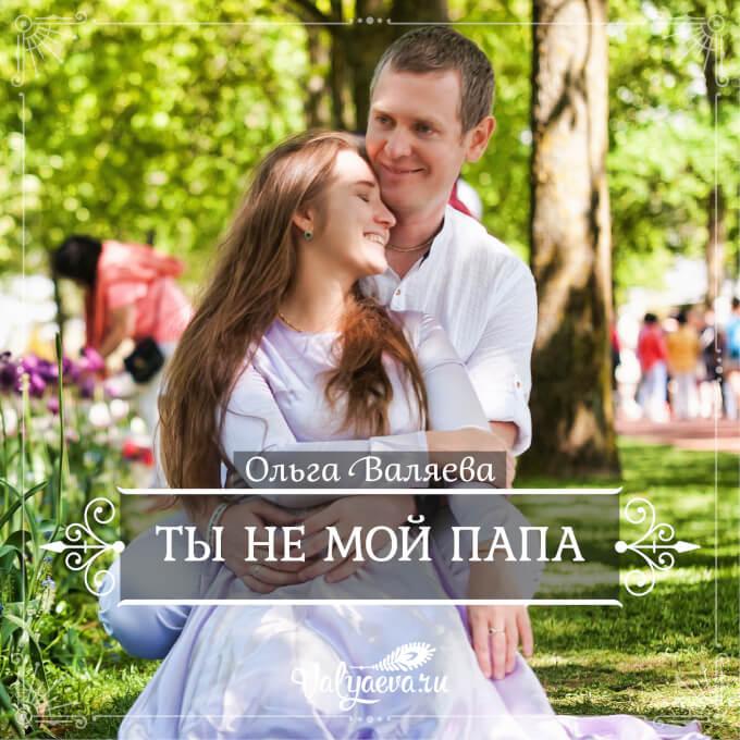 Ольга Валяева - Ты не мой папа