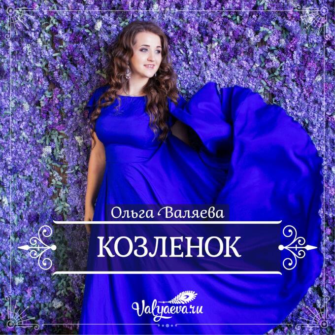 Ольга Валяева - Козленок