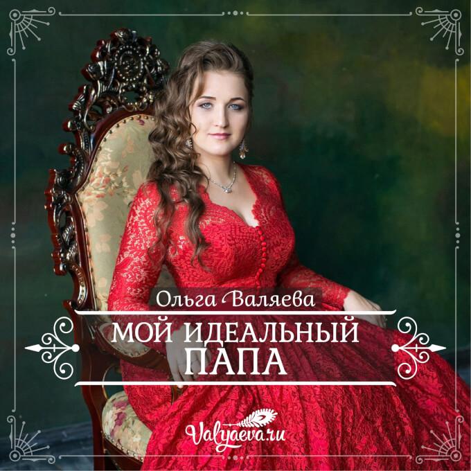 Ольга Валяева - Мой идеальный папа