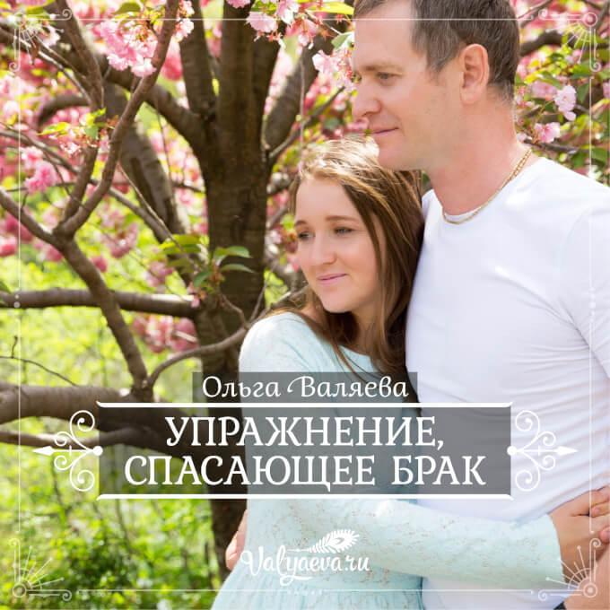 Ольга Валяева - Упражнение, спасающее брак