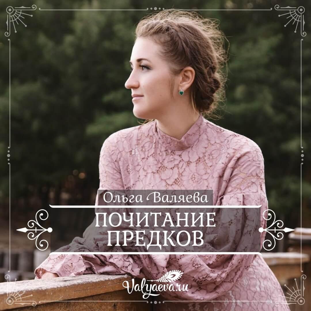 Ольга Валяева - Почитание предков