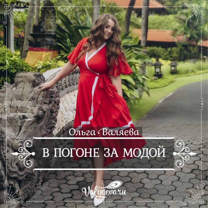 Ольга Валяева - В погоне за модой