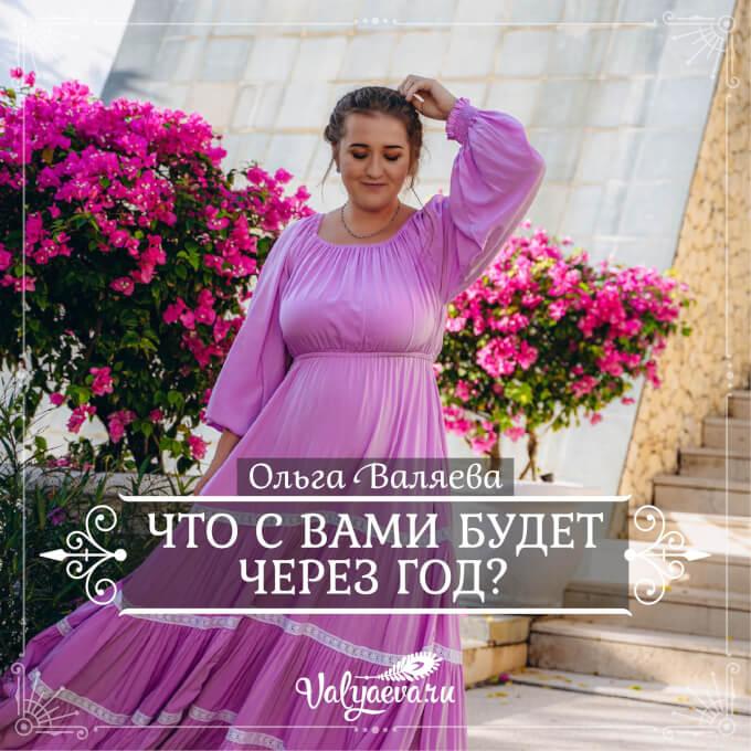 Ольга Валяева - Что с вами будет через год?