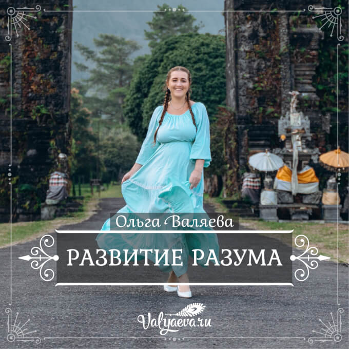 Ольга Валяева - Развитие разума