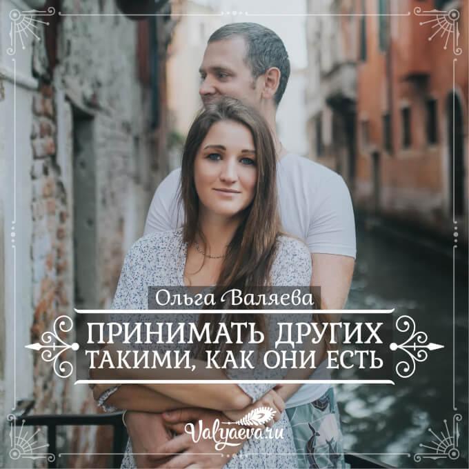 Ольга Валяева - Принимать других такими, как они есть