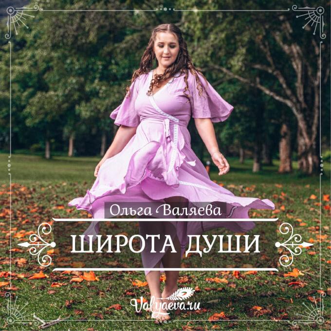 Ольга Валяева - Широта души