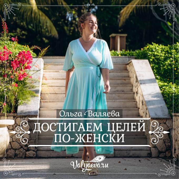 Ольга Валяева - Достигаем целей по-женски