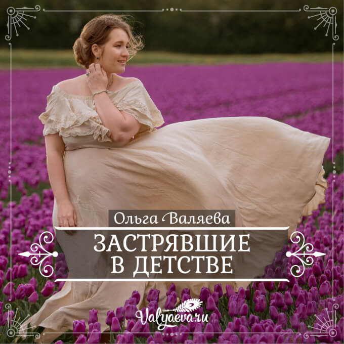 Ольга Валяева - Застрявшие в детстве