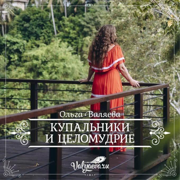Ольга Валяева - Купальники и целомудрие