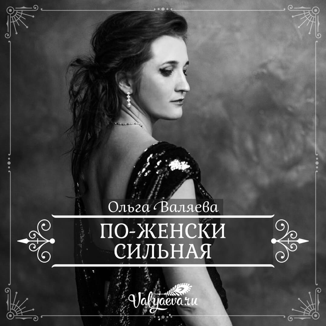 Ольга Валяева - По-женски сильная