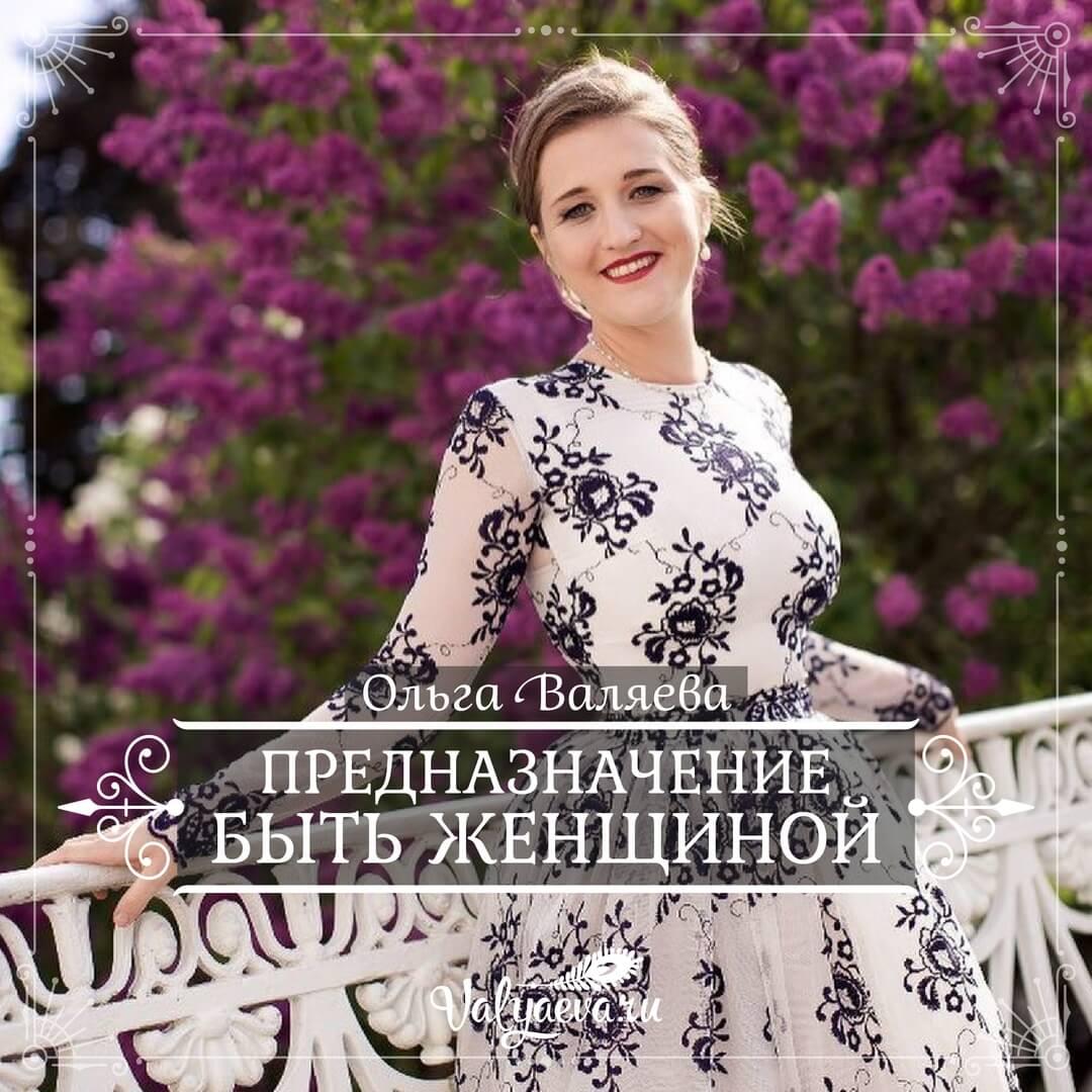 Ольга Валяева - Предназначение быть женщиной