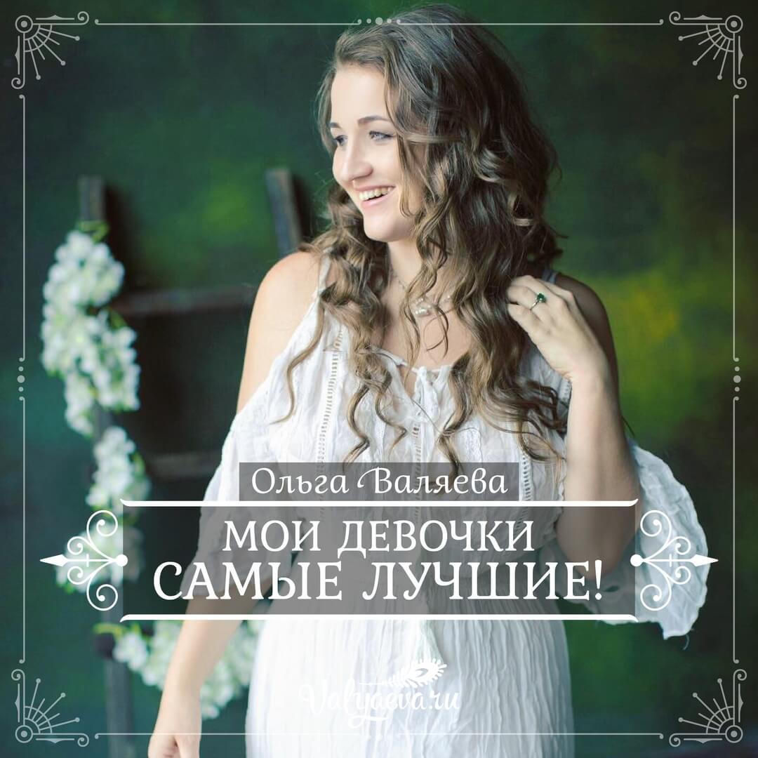 Ольга Валяева - Мои девочки самые лучшие!
