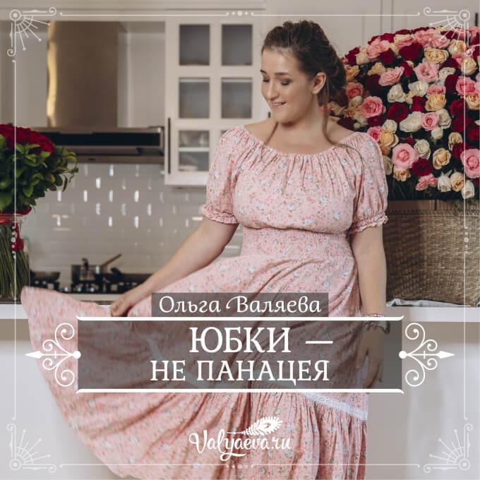 Ольга Валяева - Юбки — не панацея