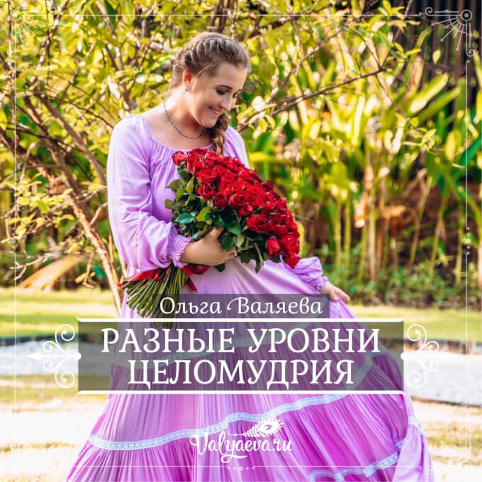 Ольга Валяева - Разные уровни целомудрия