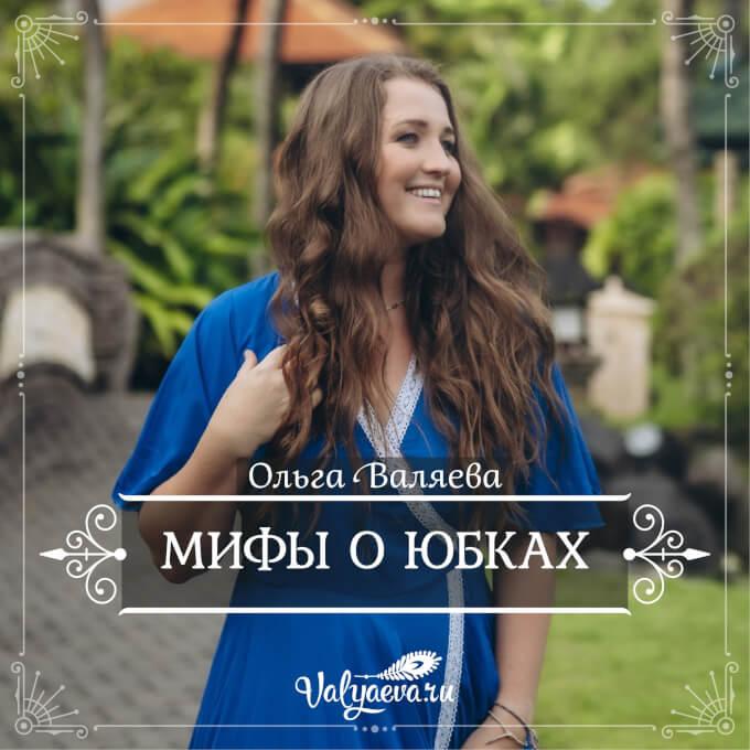 Ольга Валяева - Мифы о юбках