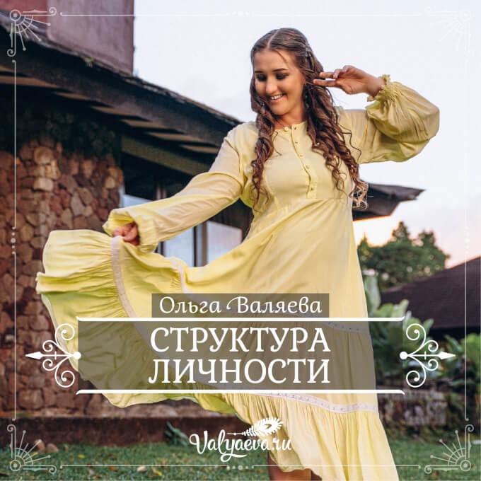 Ольга Валяева - Структура личности