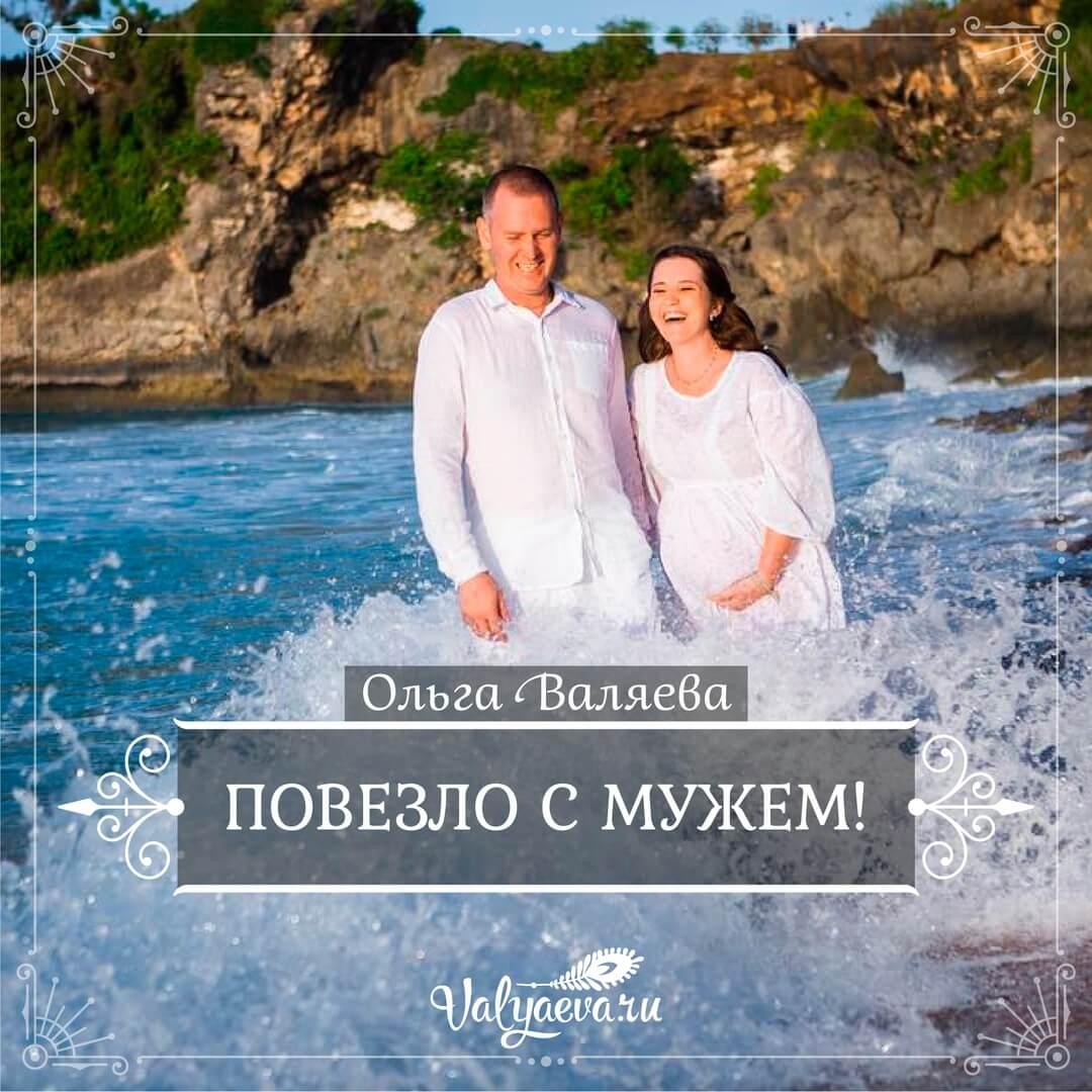 Ольга Валяева - Повезло с мужем!