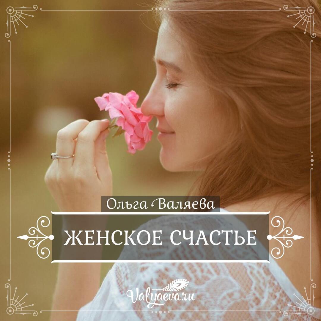 Ольга Валяева - Женское счастье