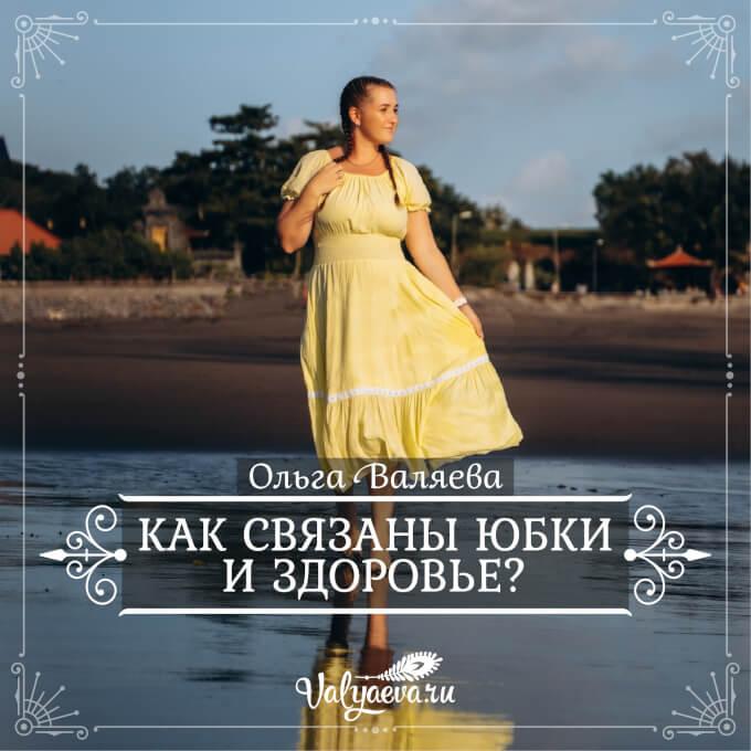 Ольга Валяева - Как связаны юбки и здоровье?