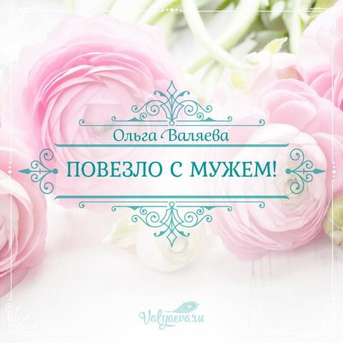 ольга валяева + повезло с мужем